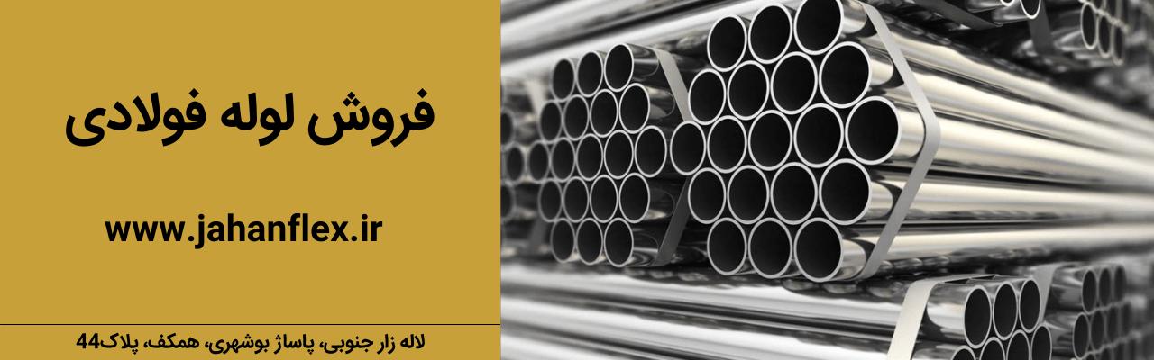 فروش لوله فولادی