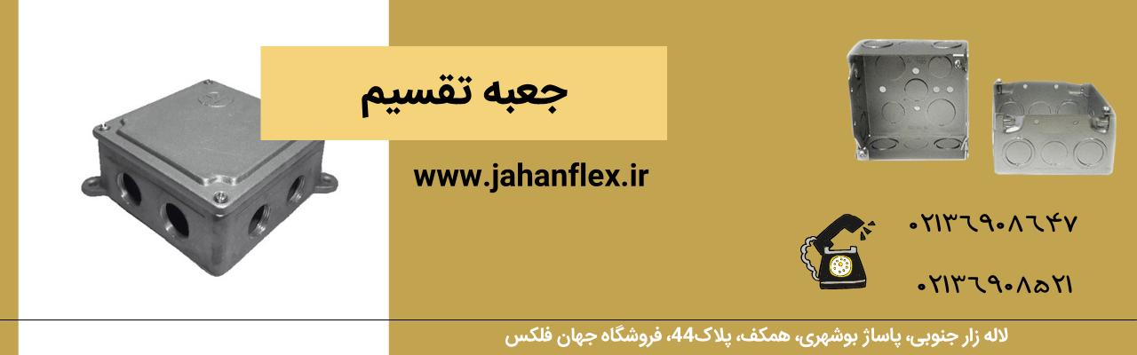 جعبه تقسیم کابل